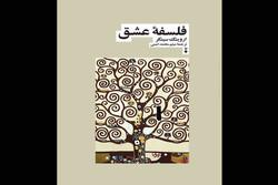 «فلسفه عشق» به چاپ دوم رسید
