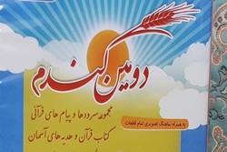 نماهنگ «آموزگار قرآن» منتشر شد