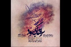 «ترانههای کبود» با موسیقی جنوب کرمان آمد