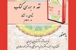 کتاب «شادی و نشاط در اسلام» نقد می شود