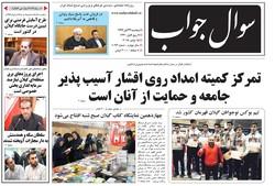 صفحه اول روزنامههای گیلان۲۴ آبان ۹۷