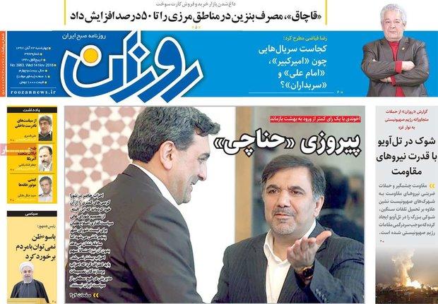 صفحه اول روزنامههای ۲۳ آبان ۹۷