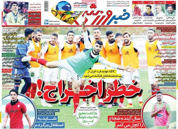 صفحه اول روزنامههای ورزشی ۲۳ آبان ۹۷