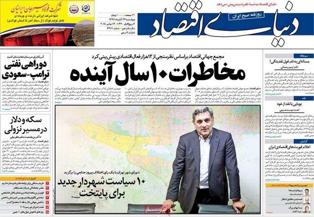 صفحه اول روزنامههای اقتصادی ۲۳ آبان ۹۷