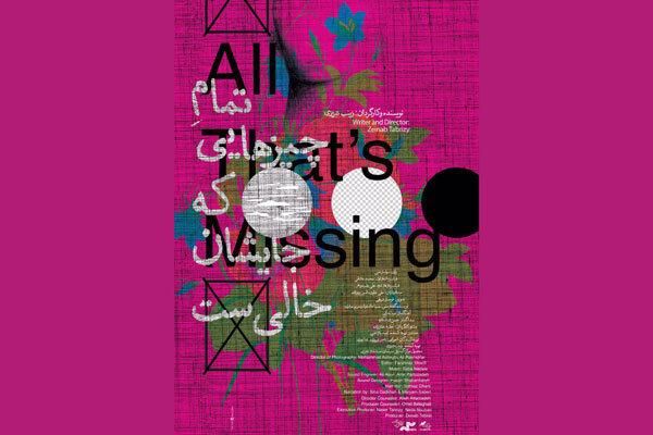 پوستر «تمام چیزهایی که جایشان خالیست» رونمایی شد