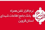 نرم افزار تلفنهمراه بانک جامع اطلاعات شهدای قزوین طراحی شد