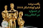 بهترین فیلم کوتاه اسکار ۲۰۱۸ در جشنواره بین المللی رشد