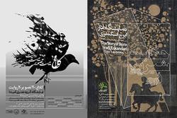 نمایش ۲۰ روایت تصویری از کلاغ/ حکایت شیرین اسکندری روایت میشود