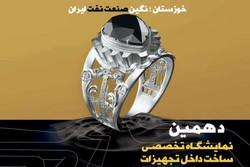 دهمین نمایشگاه تخصصی نفت و حفاری خوزستان به کار خود پایان داد