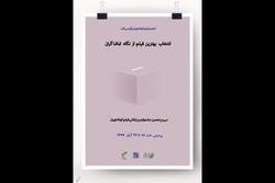معرفی ۱۰ فیلم برتر جشنواره فیلم کوتاه تهران از نظر آرای تماشاگران