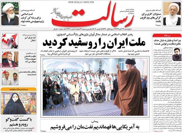 صفحه اول روزنامههای ۲۴ آبان ۹۷