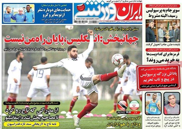 صفحه اول روزنامههای ورزشی ۲۴ آبان ۹۷