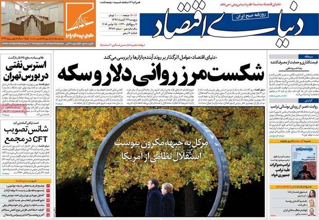 صفحه اول روزنامههای اقتصادی ۲۴ آبان ۹۷