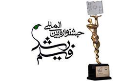«جشنواره فیلم رشد» در مراکز آموزشی گرمسار برگزار میشود