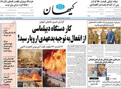 صفحه اول روزنامههای ۲۶ آبان ۹۷