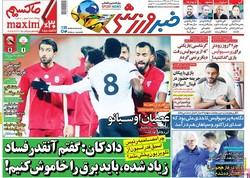 صفحه اول روزنامههای ورزشی ۲۶ آبان ۹۷