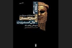 «اقتصاد خیر و شر» به چاپ سوم رسید