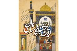 جشنواره داستان سال قزوین برگزار می شود