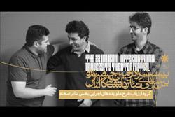 آثار رسیده به بازبینی اول بخش تئاتر صحنه تهران و البرز اعلام شد