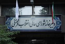 جلسه شورای معین شورای عالی انقلاب فرهنگی امروز برگزار می شود