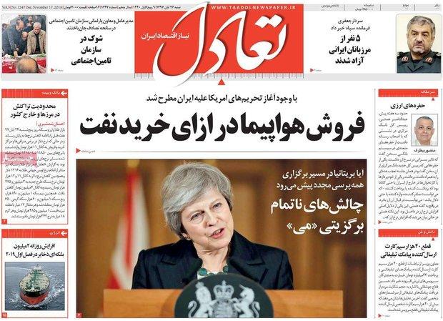 صفحه اول روزنامههای اقتصادی ۲۶ آبان ۹۷