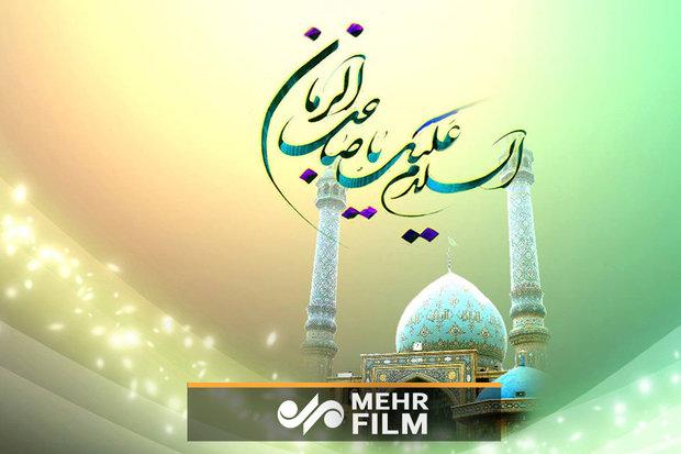 فلم/ نہم ربیع الاول امام زمانہ (عج) کی امامت کا آغاز