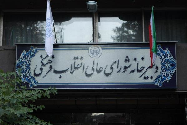 گمانه زنی ها درباره عدم تشکیل جلسات شورا تأیید نمی شود