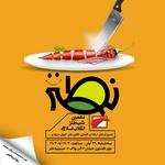 دهمین شب طنز انقلاب اسلامی برگزار میشود