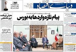 صفحه اول روزنامههای اقتصادی ۲۷ آبان ۹۷