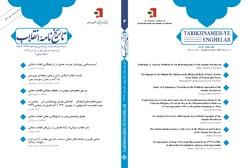 سومین شماره دوفصلنامه پژوهشی، تاریخ نامه انقلاب منتشر شد