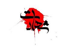 تمبر یادبود کنگره سرداران و ۱۴۰۰ شهید خط شکن فلاورجان رونمایی شد