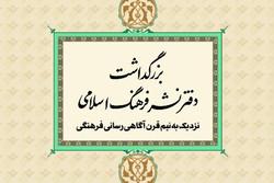 آئین بزرگداشت دفتر نشر فرهنگ نشر اسلامی برگزار میشود