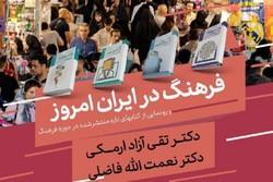 نشست علمی فرهنگ در ایران امروز برگزار می شود