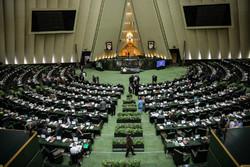 ایرانی پارلیمنٹ کا عام اجلاس منعقد