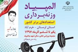 المپیاد ورزشی وزنهبرداری یادواره شهید «سید نور خدا موسوی» برگزار میشود