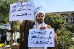 قم میں یمنی عوام کی حمایت اور آل سعود  کے بھیانک جرائم کے خلاف مظاہرہ