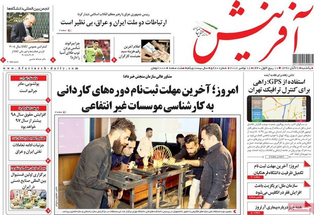 صفحه اول روزنامههای ۲۷ آبان ۹۷