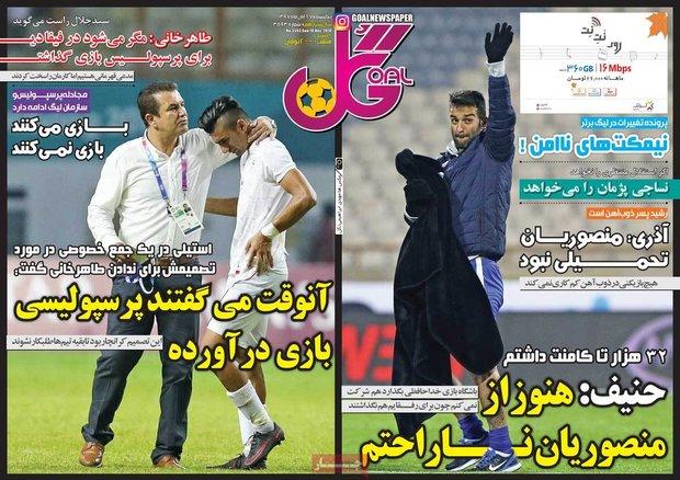 صفحه اول روزنامههای ورزشی ۲۷ آبان ۹۷