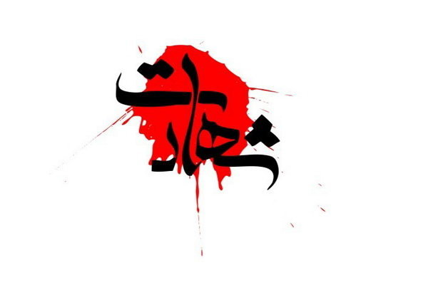 تمبر یادبود کنگره سرداران و 1400 شهید خط شکن فلاورجان رونمایی شد