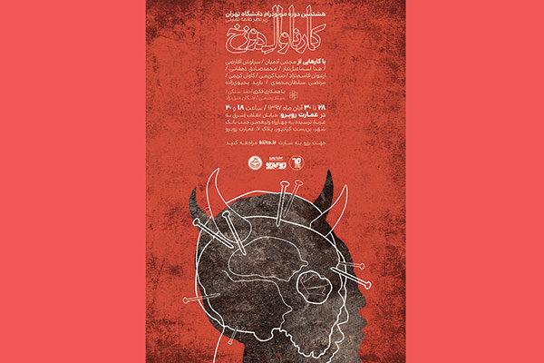 هشتمین دوره کارناوال مونودرام دانشجویان تهران برگزار می شود