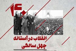 نوآوری در برنامه های سالگرد پیروزی انقلاب مورد توجه قرار گیرد