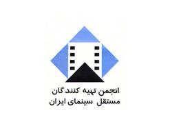 انجمن تهیهکنندگان مستقل سینما به حسین انتظامی خیرمقدم گفت