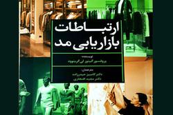 کتاب «ارتباطات بازاریابی مد» منتشر شد