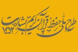 آغاز اجرای طرح ملی حفظ قرآن کریم در بخش کارکنان دولت