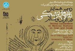 دومین همایش تاریخ پزشکی در ایران و اسلام برگزار می شود
