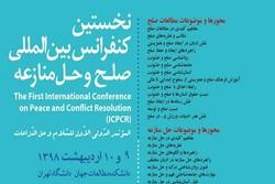 نخستین کنفرانس بینالمللی «صلح و حل منازعه» برگزار میشود