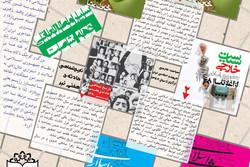 معرفی مجموعه کتابهایی برای معرفی ایران در دهه ۶۰