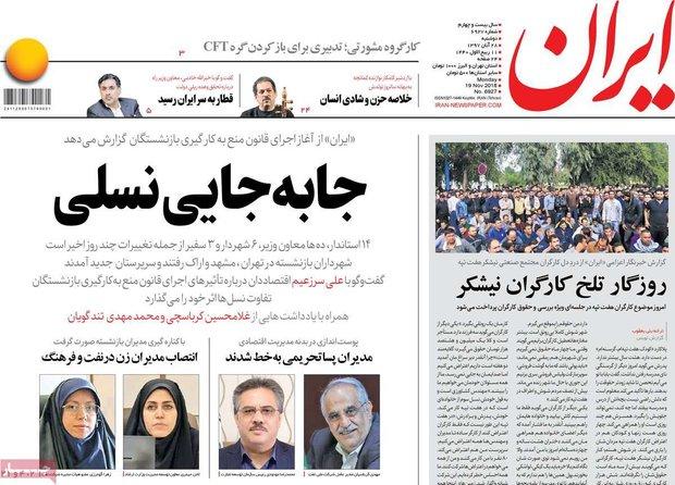 صفحه اول روزنامههای ۲۸ آبان ۹۷