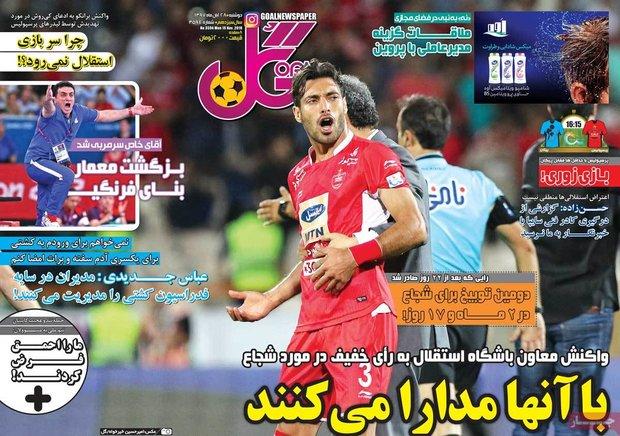صفحه اول روزنامههای ورزشی ۲۸ آبان ۹۷