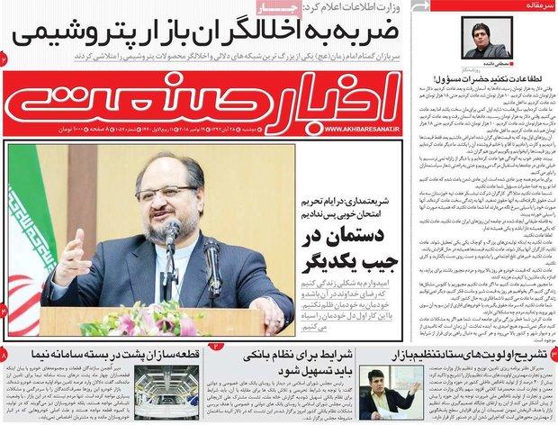 صفحه اول روزنامههای اقتصادی ۲۸ آبان ۹۷